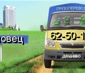 Фото в Авторынок Транспорт, грузоперевозки Грузоперевозки Газель г.Череповец.Предоставим в Череповецке 350