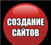 Изображение в Компьютеры Создание web сайтов Создание сайтов в Ульяновске,  Поддержка в Ульяновске 500
