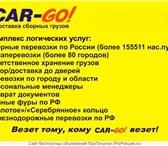 Фотография в Авторынок Транспорт, грузоперевозки CAR-GO! Транспортно экспедиционная компания в Москве 200