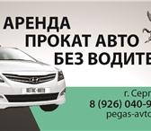 Фото в Авторынок Аренда и прокат авто Компания «Пегас-Авто» предлагает Вашему вниманию в Москве 1500