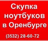 Фотография в Компьютеры Ноутбуки Срочно выкупим ваш ноутбук в Оренбурге. Покупка в Москве 12000