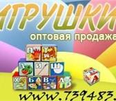 """Foto в Для детей Детские игрушки """"Игрушки оптом"""" (www.739483.ru) предлагает в Череповецке 100"""