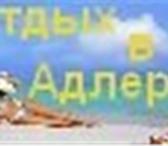 Изображение в Отдых и путешествия Гостиницы, отели Гостиницы Адлера с номерами различной категории: в Архангельске 0